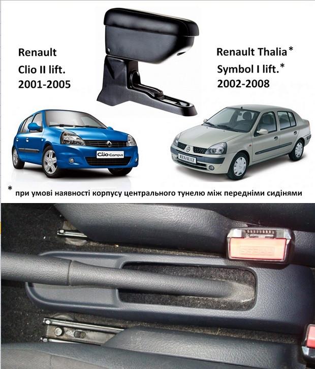 Підлокітник Armcik Стандарт для Renault Clio ll 2001-2005, фото 10