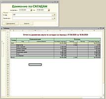 1С:Бухгалтерия 8. продажа ,внедрение, обслуживание, фото 2