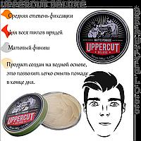 Матовая помада для укладки волос Uppercut deluxe