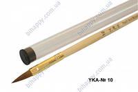 _ Кисть для акрила с прозрачной ручкой № 10
