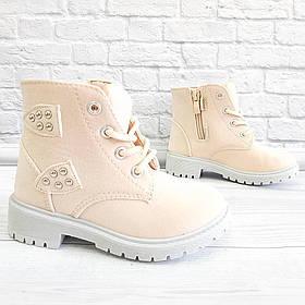 Осіннє взуття для дівчинки бежевого кольору. Розмір:24-25.