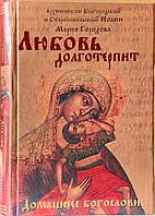 Любовь долготерпит. Архиепископ Белгородский и Старооскольский Иоанн. Мария Городова
