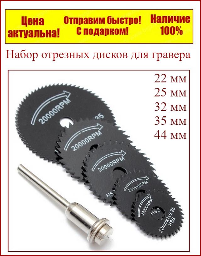 Набор пильных дисков для гравера с держателем