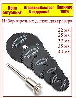 Набор пильных дисков для гравера с держателем, фото 1