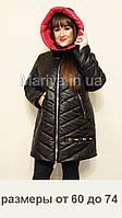 Куртка женская зимняя большие размеры от 60 до 74