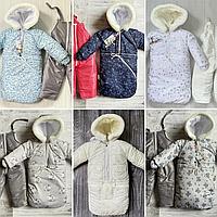 Детский зимний конверт - комбинезон Тройка ( штанишки, курточка, конверт )