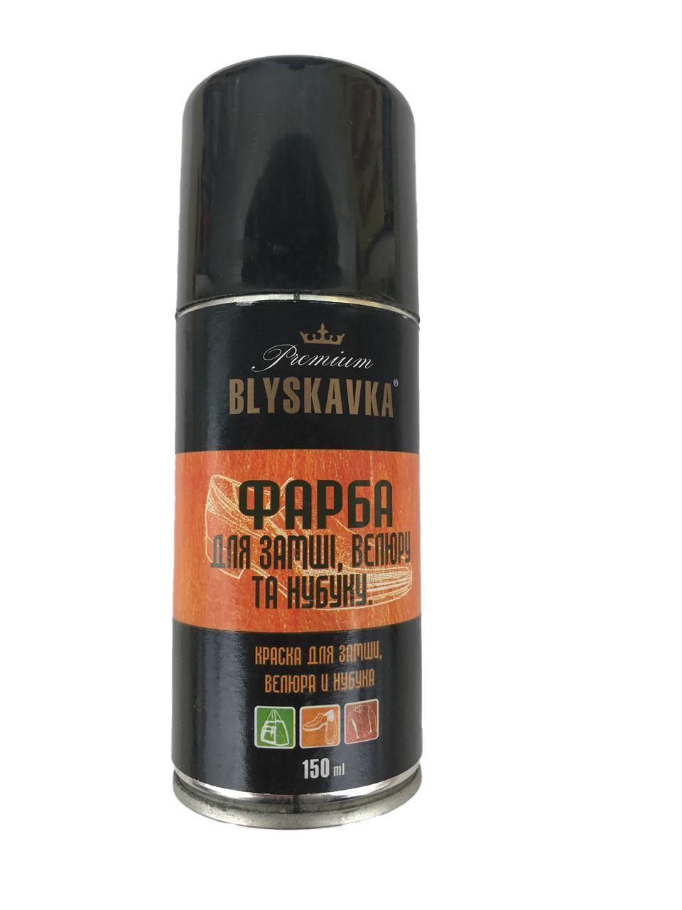 Краска для замши велюра и нубука Blyskavka 150 мл темно-коричневая