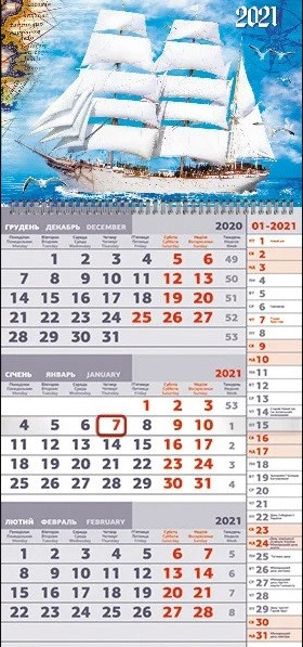 Календарь квартальный (1-пружинный) 2021 Парусник (778)