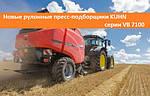 KUHN представляет новую серию пресс-подборщика VB 7100