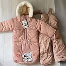 Детский зимний конверт - комбинезон Тройка  ( штанишки, курточка, конверт ), фото 4