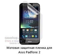 Матовая защитная пленка на телефон Asus Padfone 2