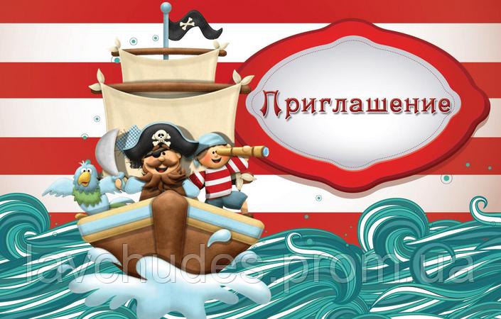 Пригласительные пираты