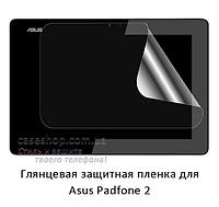 Глянцевая защитная пленка на планшет Asus Padfone 2