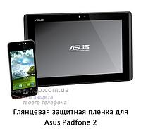 Глянцевая защитная пленка для Asus Padfone 2 (планшет + телефон)
