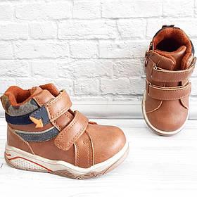Осіннє взуття для хлопчика на ліпучках та замочку. Розмір:21-26.