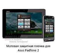 Матовая защитная пленка для Asus Padfone 2 (планшет + телефон)
