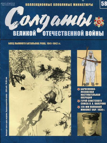Солдаты Великой Отечественной войны №58