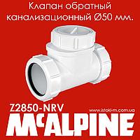 Обратный клапан для внутренней канализации McAlpine Z2850-NRV 50х50 мм.