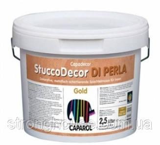 Caparol StuccoDecor Di Perla Gold 2,5л Декоративная шпатлевка золотистая