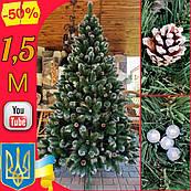 Искусственная елка Кармен 1,5м с серебристыми шишками и жемчугом, новогодние искусственные ели и сосны с инеем