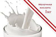 Молочная кислота 80%(1кг)