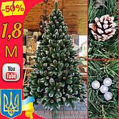 Искусственная елка Кармен 1,8м с серебристыми шишками и жемчугом, новогодние искусственные ели и сосны с инеем