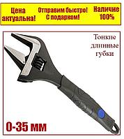 """Ключ розвідний з тонкими губами 150 мм 0-35 мм """"Стандарт"""" AWSJ3150"""