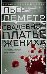 """Пьер Леметр """"Свадебное платье жениха"""" (мягкая обложка)"""