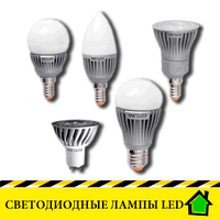 """Светодиодные лампы LED  """"Lummax"""""""
