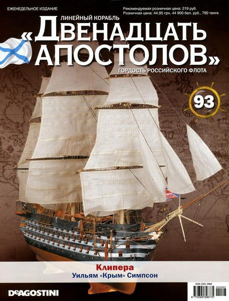 Линейный корабль «Двенадцать Апостолов» №93