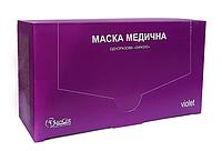 Маски защитные одноразовые фиолетовые, упаковка 50 шт