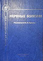 Одинак М.М. Нервные болезни Учебник