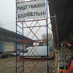 Вишка-тура  Леса строительные Подмостки, фото 2