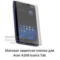 Матовая защитная пленка на Acer Iconia Tab A100