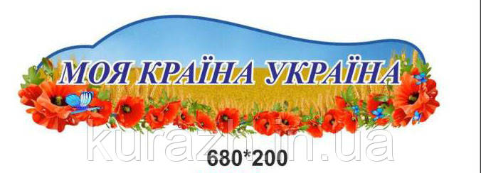 Стенд «Моя країна Україна»