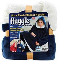 Халат-Плед теплый толстовка двухсторонняя с капюшоном и рукавами унисекс Huggle Hoodie синий (Реальные фото)