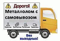 Осуществляем вывоз металлолома Днепр 0672962728
