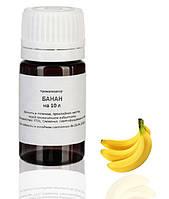 Ароматизатор Банан на 10 литров
