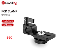 Зажим SmallRig Rod clamp to attach your monitor or EVF to any 15mm rod 960 (960), фото 1