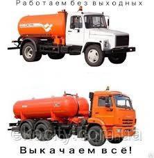 Услуги ассенизатора Днепр