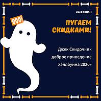 Акции к Хэллоуину
