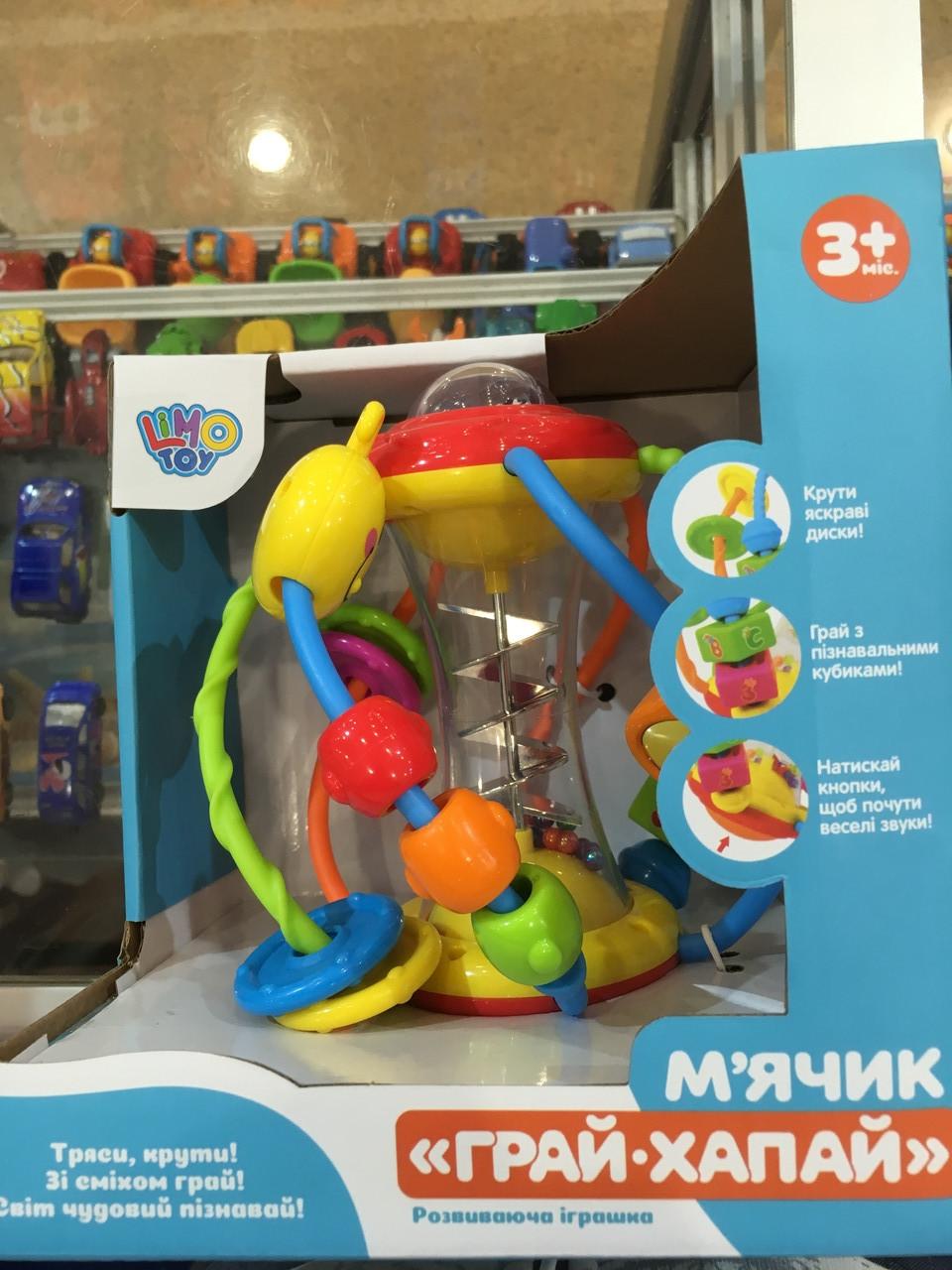 Детская игрушка Мячик погремушка 08153