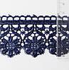 Кружево КМС 45 мм темно-синее цветочек, фото 3