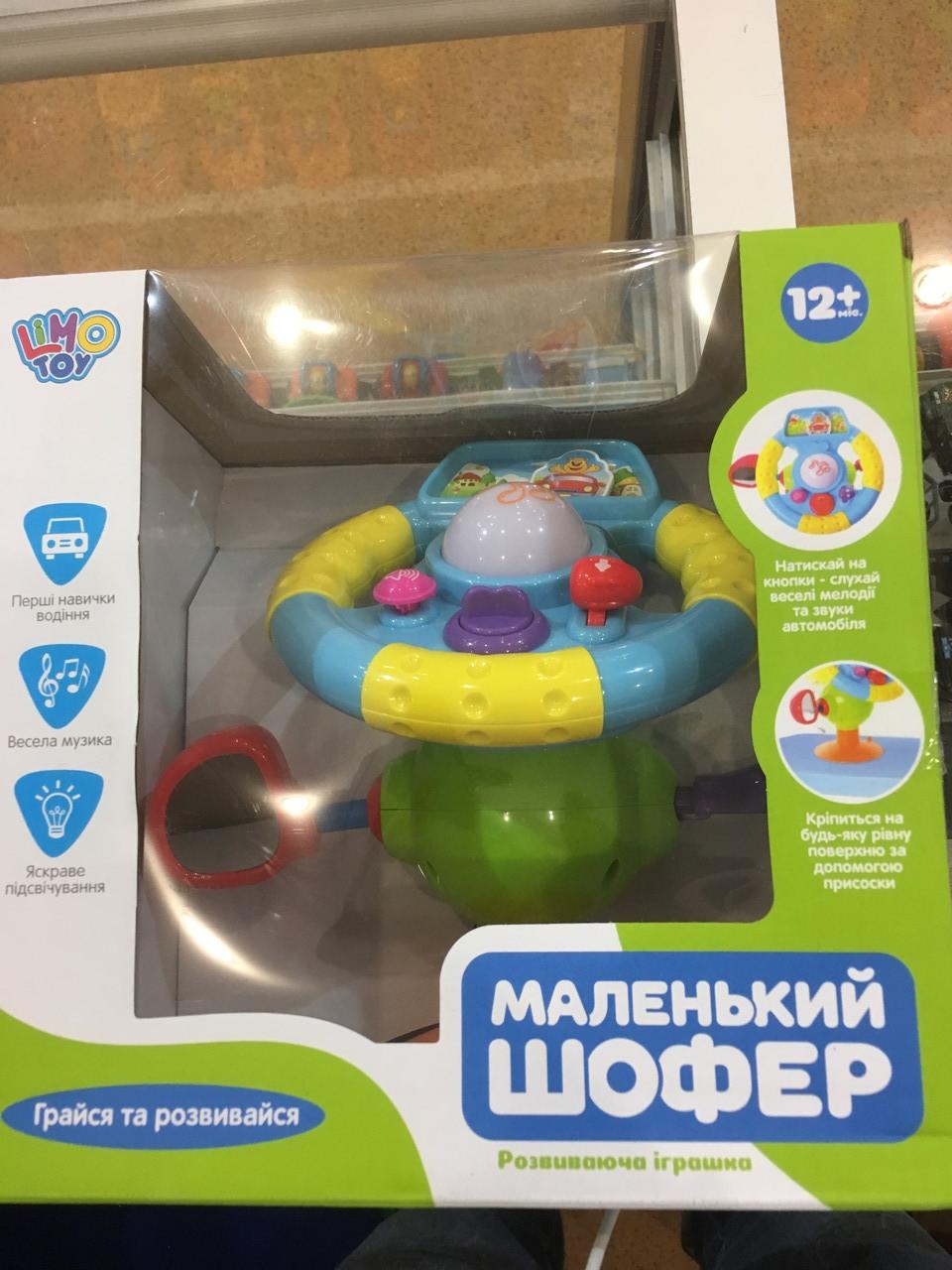 Детская игрушка Руль Маленький Шофер 08165