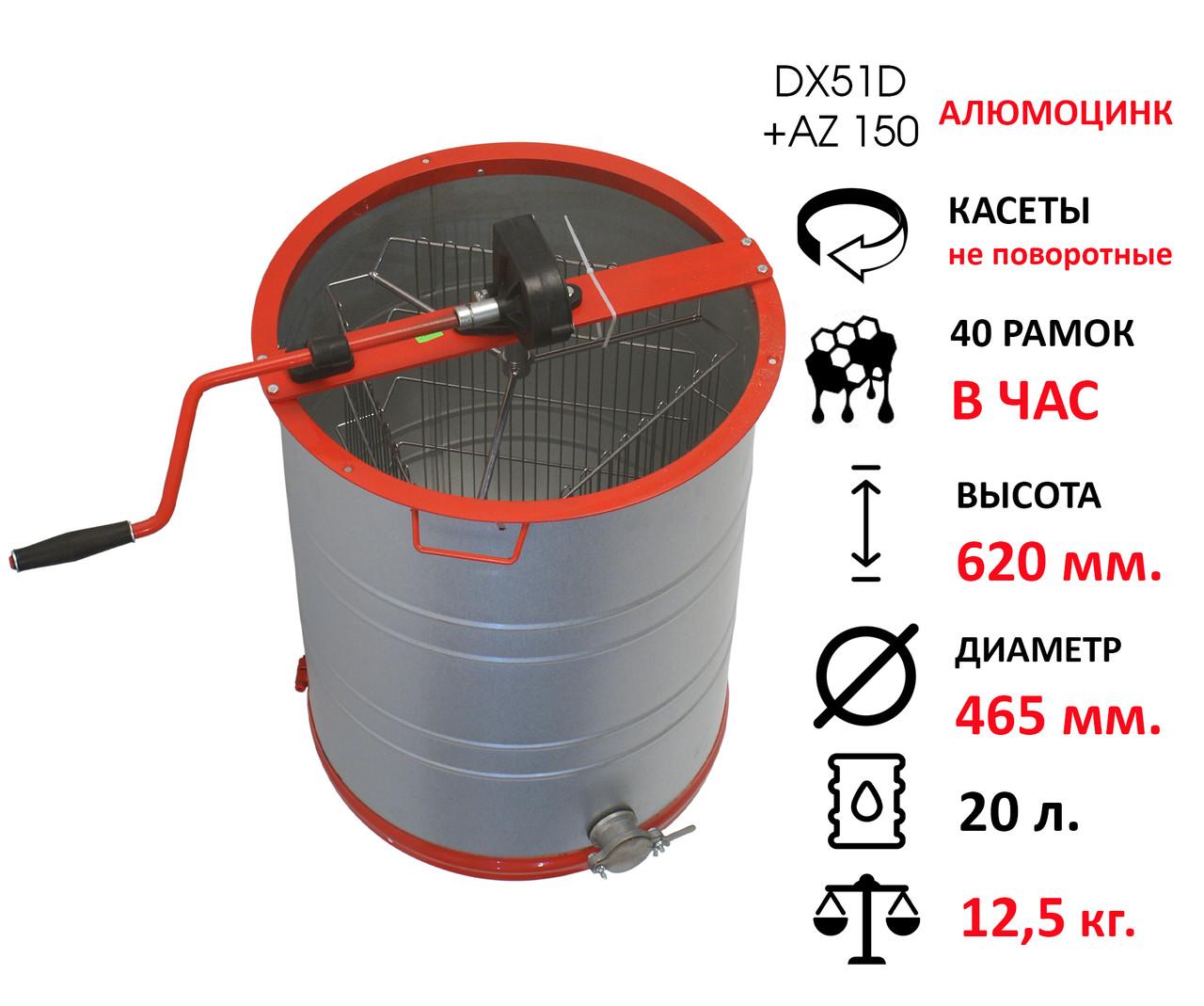Медогонка 3-х рамочная алюмоцинковая  с неповоротными кассетами
