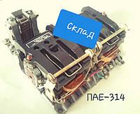 Пускатель ПАЕ-314