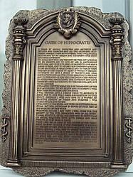 Статуэтка Veronese Клятва Гиппократа 26 см 76079 (1)