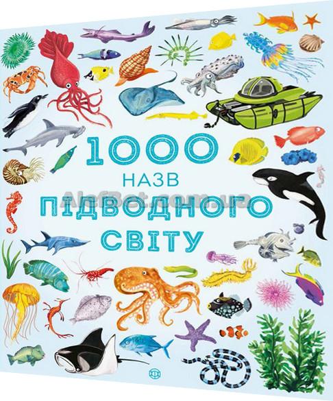 Книга подарунок / 1000 назв підводного світу / Ранок