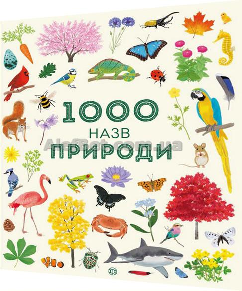 Книга подарунок / 1000 назв природи / Ранок
