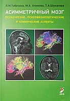 Тибекина Л.М. Асимметричный мозг (психические, психофизиологические и клинические аспекты)